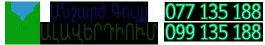 Անշարժ Գույք Ալավերդ